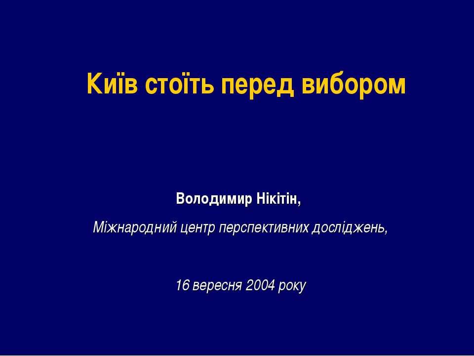Київ стоїть перед вибором Володимир Нікітін, Міжнародний центр перспективних ...