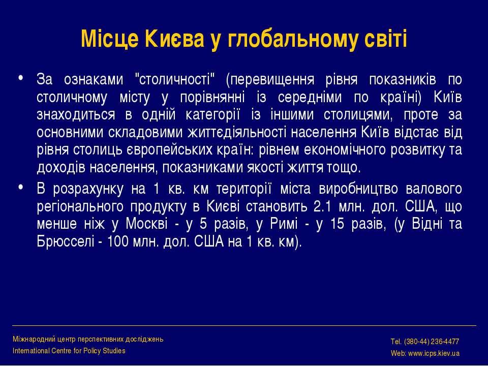 """Місце Києва у глобальному світі За ознаками """"столичності"""" (перевищення рівня ..."""