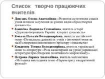 Список творчо працюючих вчителів Довгань Олена Анатоліївна «Розвиток естетичн...