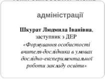 Теми самоосвіти членів адміністрації Шкурат Людмила Іванівна, заступник з ДЕР...