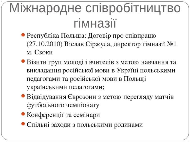 Міжнародне співробітництво гімназії Республіка Польша: Договір про співпрацю ...