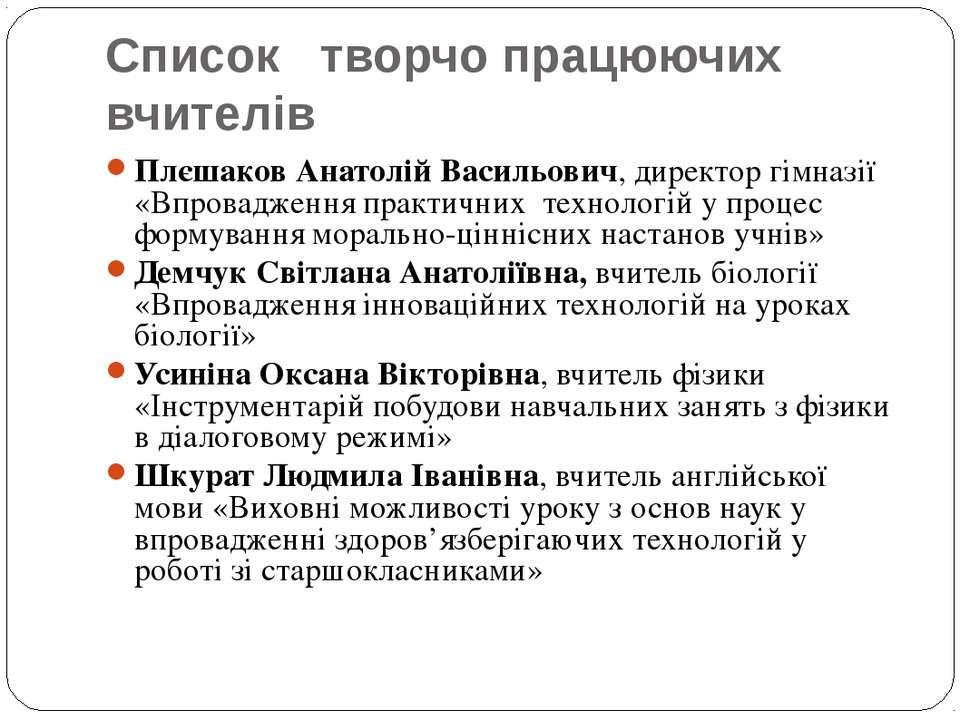 Список творчо працюючих вчителів Плєшаков Анатолій Васильович, директор гімна...