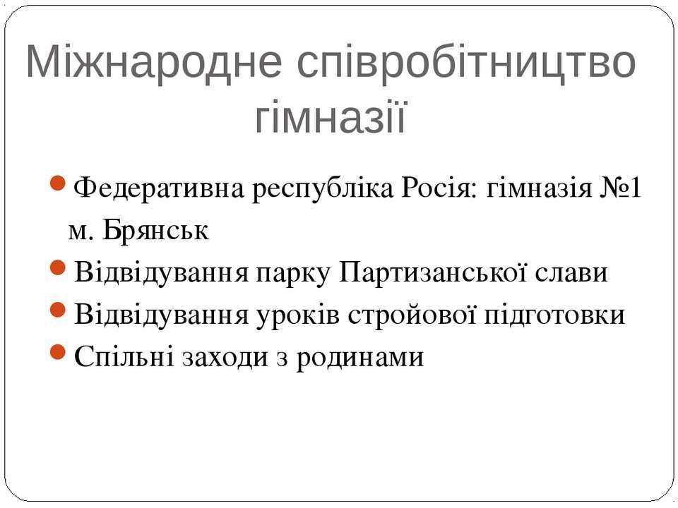 Міжнародне співробітництво гімназії Федеративна республіка Росія: гімназія №1...