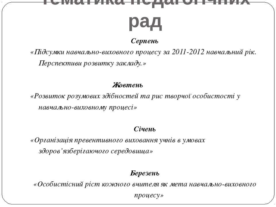 Тематика педагогічних рад Серпень «Підсумки навчально-виховного процесу за 20...