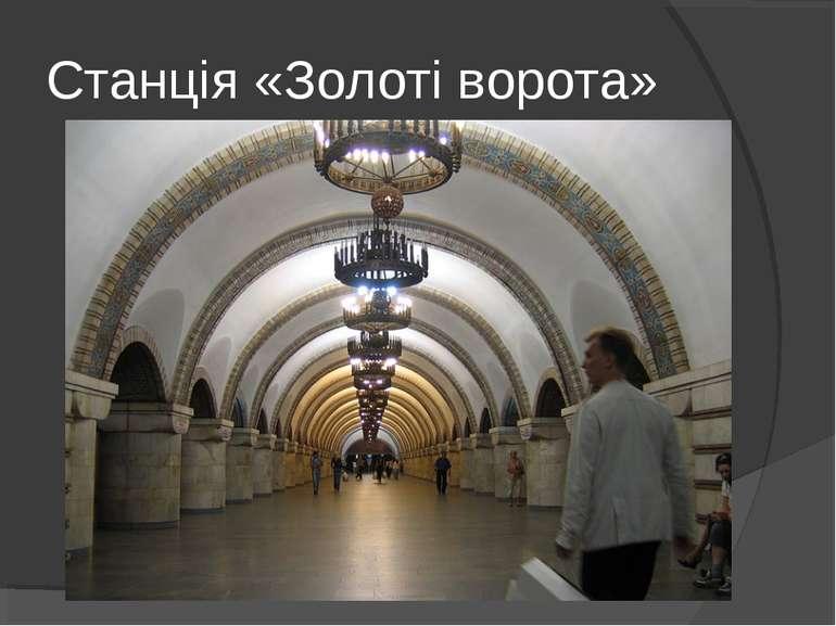 Станція «Золоті ворота»
