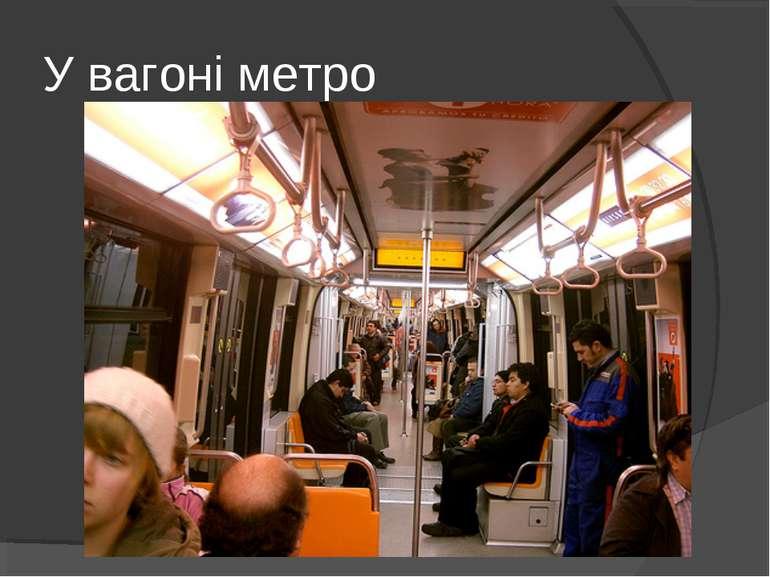 У вагоні метро