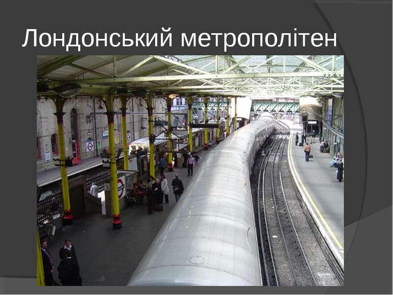 Лондонський метрополітен