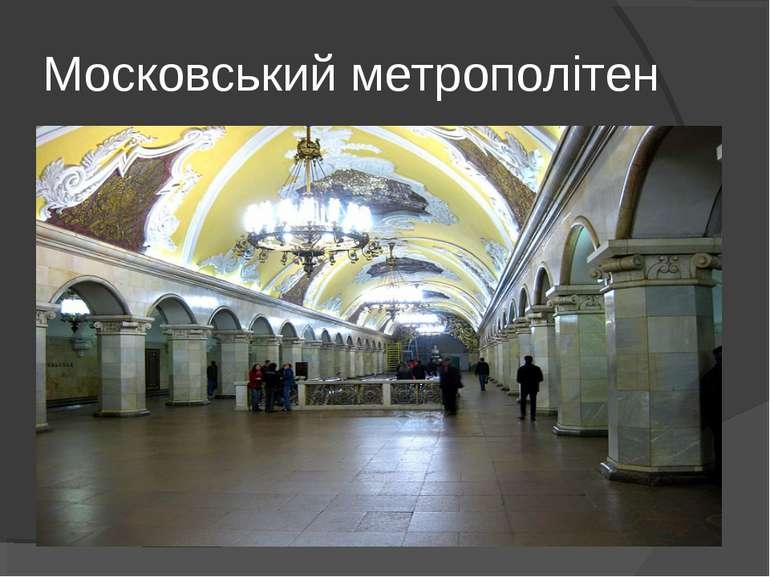 Московський метрополітен