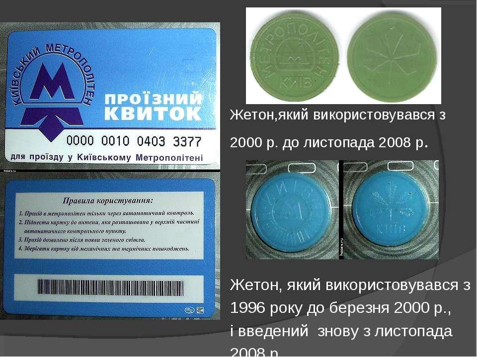 Жетон,який використовувався з 2000 р. до листопада 2008 р. Жетон, який викори...