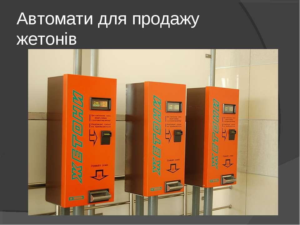 Автомати для продажу жетонів