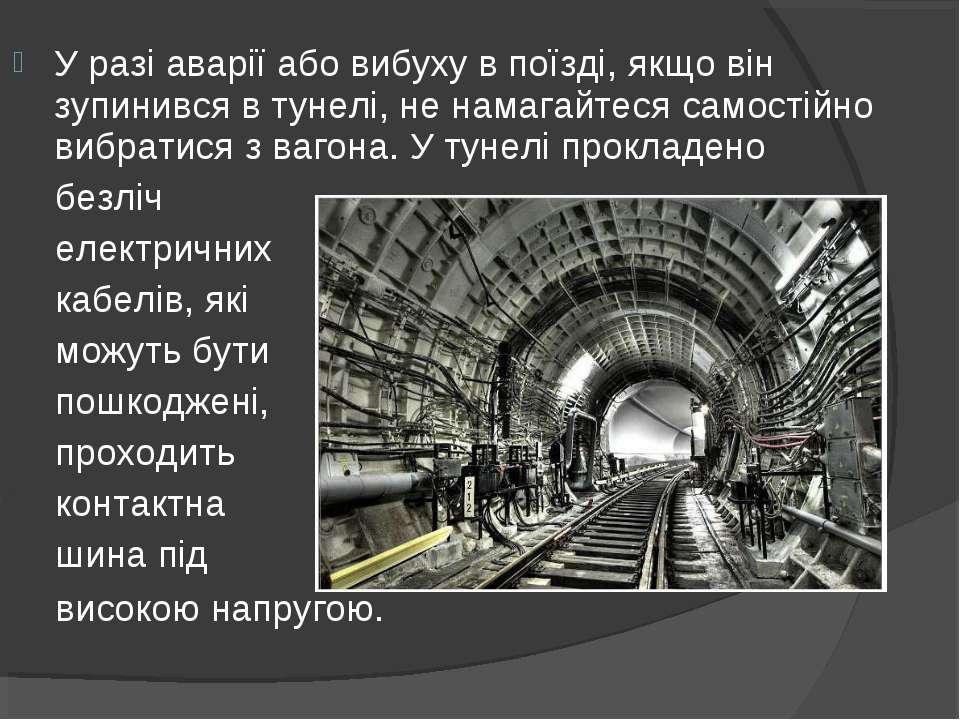 У разі аварії або вибуху в поїзді, якщо він зупинився в тунелі, не намагайтес...