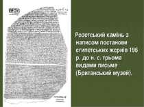 Розетський камінь з написом постанови єгипетських жсриів 196 р. до н. с. трьо...