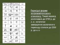 Перехідні форми ассіровавілонського клинопису. Такий перехід розпочався до 27...
