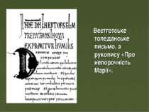 Вестготське толеданське письмо, з рукопису «Про непорочність Марії».