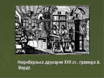 Нюрнберзька друкарня XVII ст., гравюра А. Вердт.