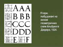 Літери, побудовані на основі геометричних схем Альбрехта Дюрера, 1524.