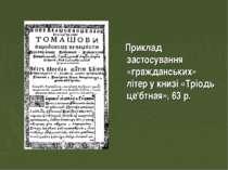 Приклад застосування «гражданських» літер у книзі «Тріодь це'бтная», 63 р.