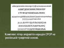 Комплект літер алфавітів народів СРСР на російській графічній основі.