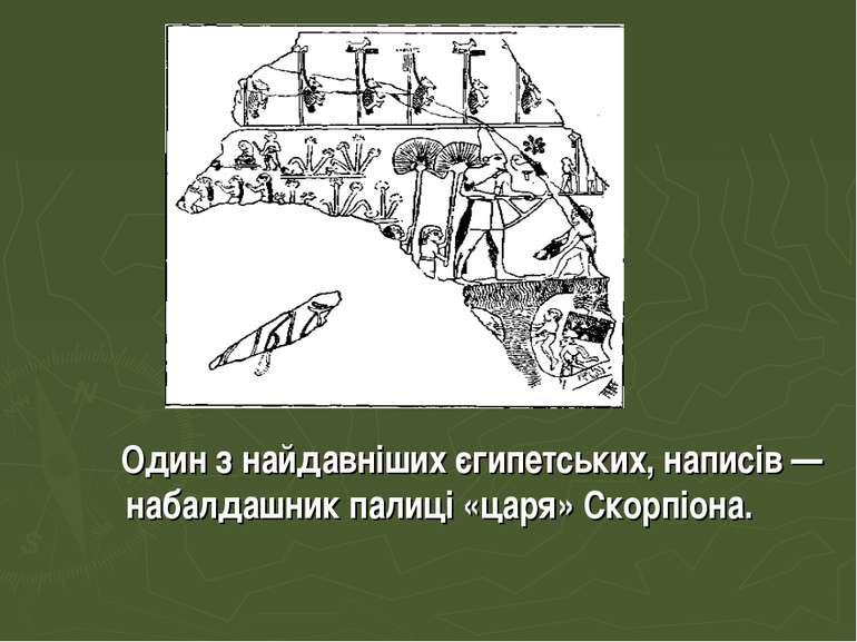 Один з найдавніших єгипетських, написів — набалдашник палиці «царя» Скорпіона.