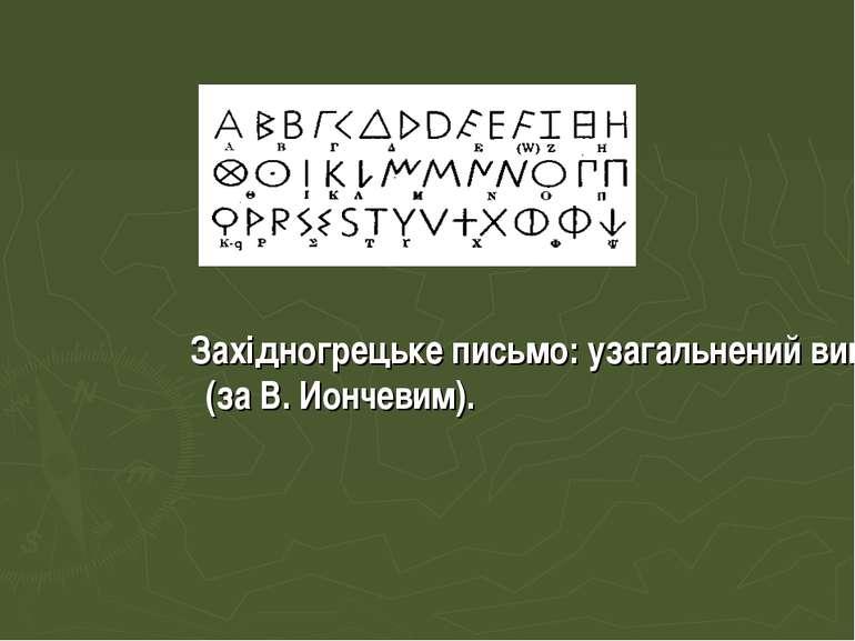 Західногрецьке письмо: узагальнений вигляд (за В. Иончевим).