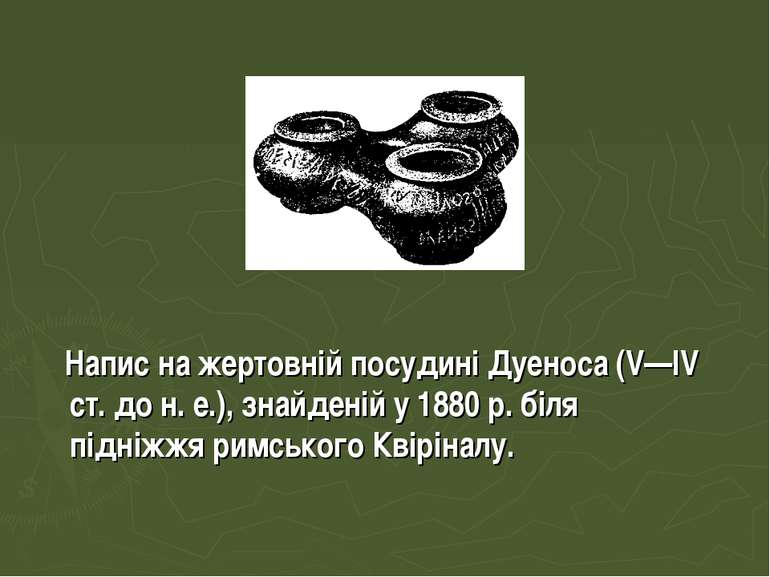 Напис на жертовній посудині Дуеноса (V—IV ст. до н. е.), знайденій у 1880 р. ...
