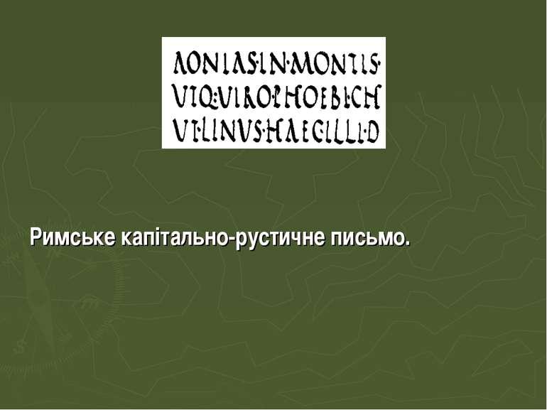 Римське капітально-рустичне письмо.