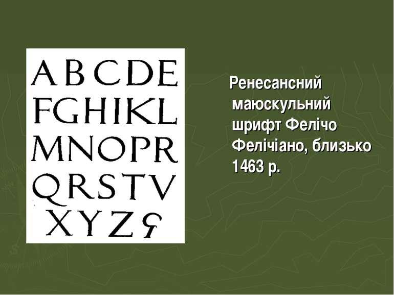 Ренесансний маюскульний шрифт Фелічо Фелічіано, близько 1463 р.
