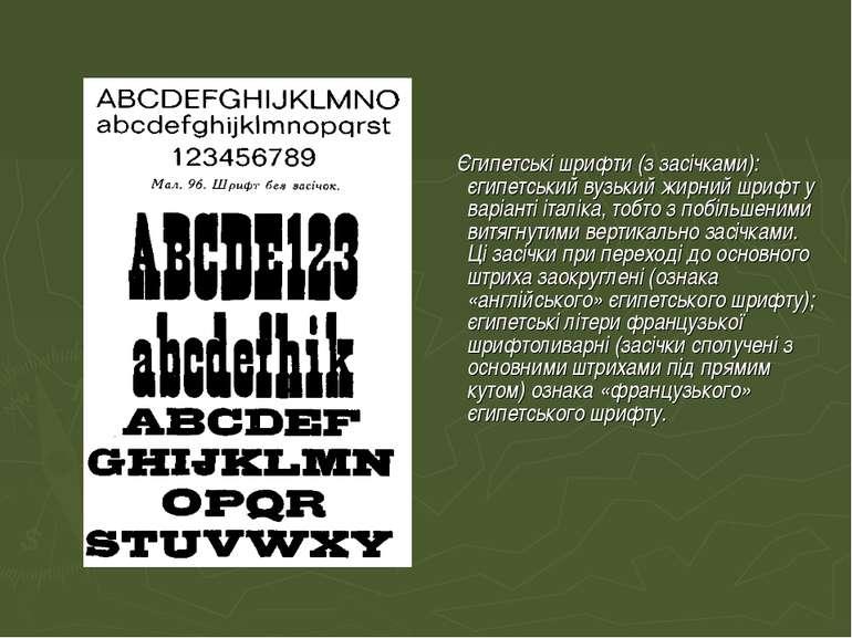 Єгипетські шрифти (з засічками): єгипетський вузький жирний шрифт у варіанті ...
