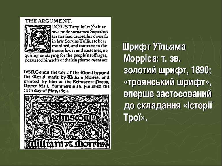 Шрифт Уїльяма Морріса: т. зв. золотий шрифт, 1890; «троянський шрифт», вперше...