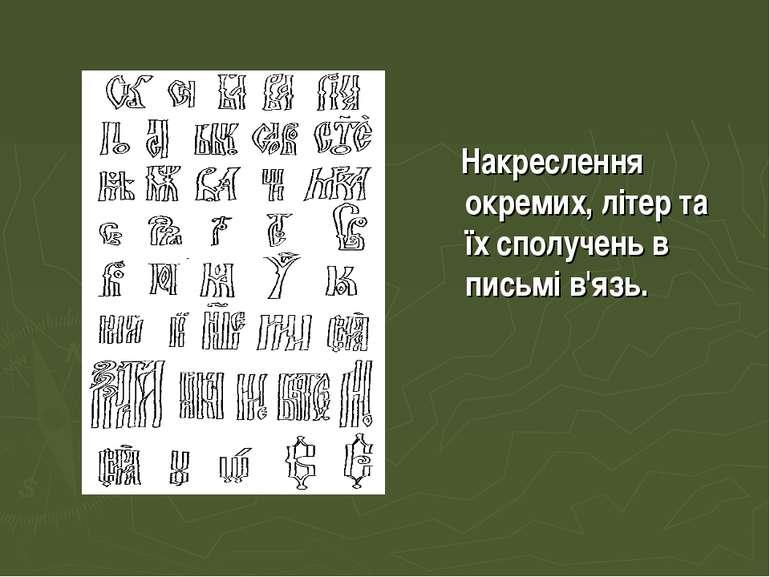 Накреслення окремих, літер та їх сполучень в письмі в'язь.
