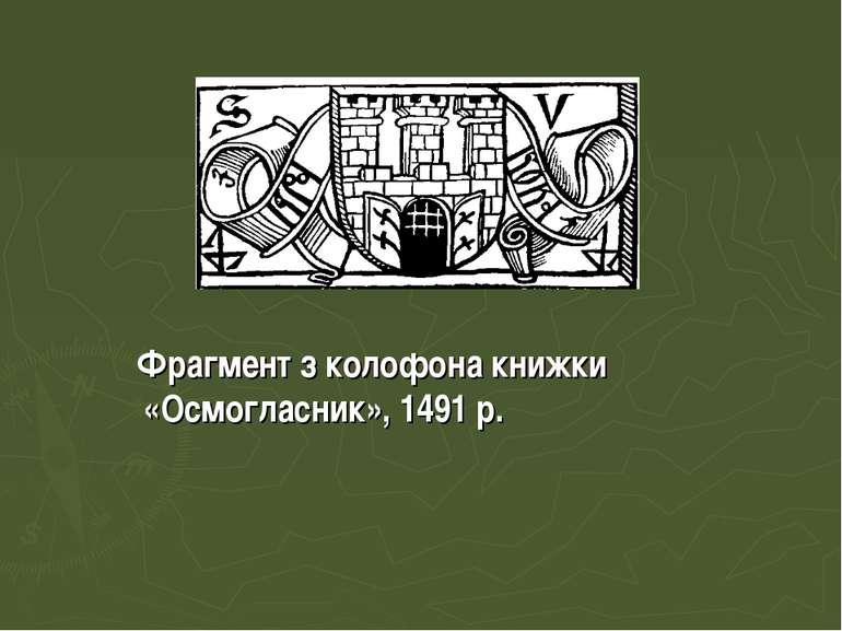 Фрагмент з колофона книжки «Осмогласник», 1491 р.