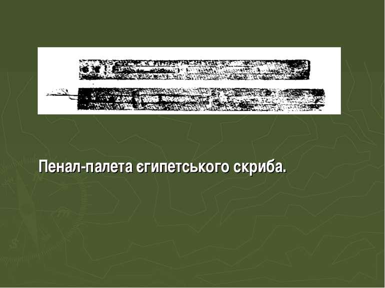 Пенал-палета єгипетського скриба.