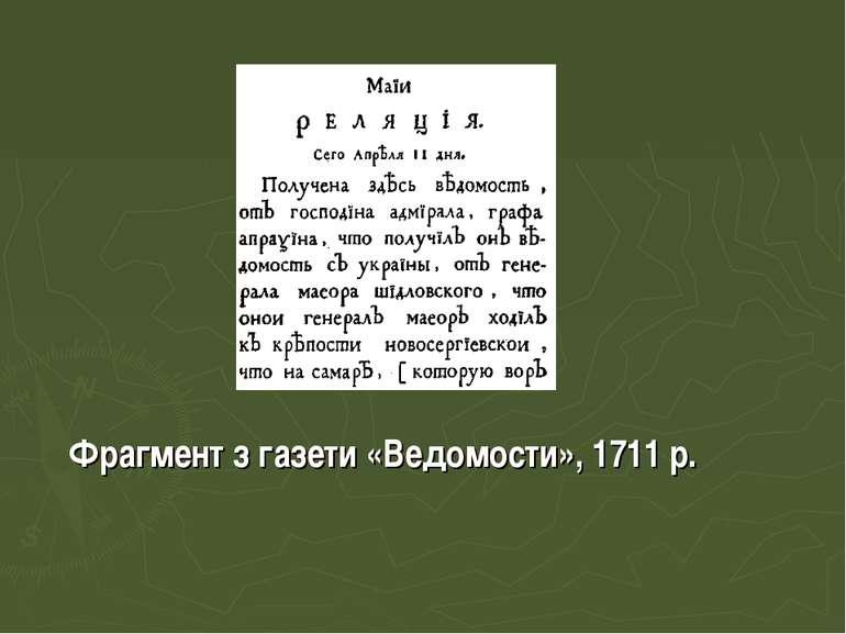 Фрагмент з газети «Ведомости», 1711 р.