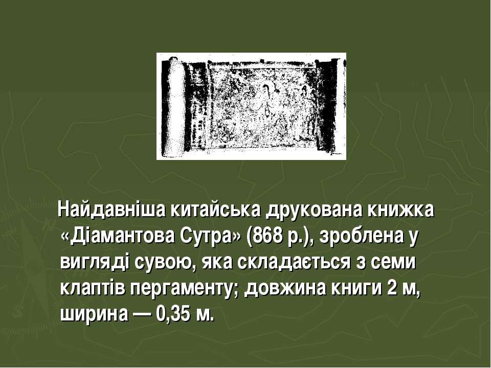 Найдавніша китайська друкована книжка «Діамантова Сутра» (868 p.), зроблена у...