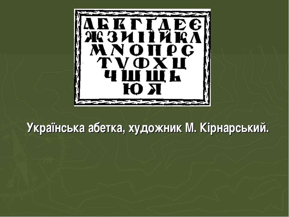 Українська абетка, художник М. Кірнарський.
