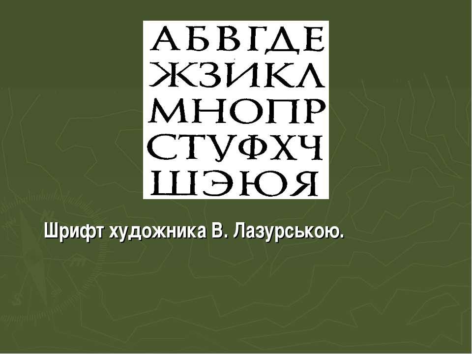 Шрифт художника В. Лазурською.