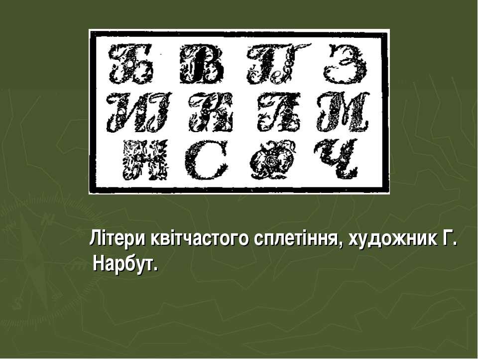 Літери квітчастого сплетіння, художник Г. Нарбут.