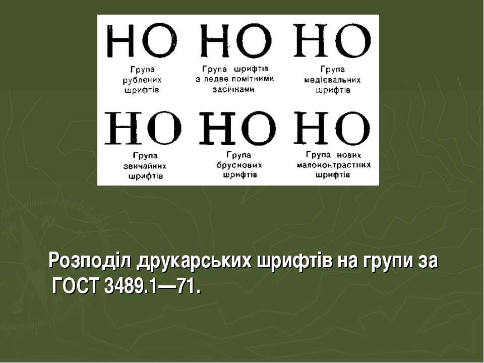Розподіл друкарських шрифтів на групи за ГОСТ 3489.1—71.