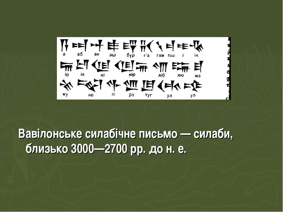 Вавілонське силабічне письмо — силаби, близько 3000—2700 pp. до н. е.