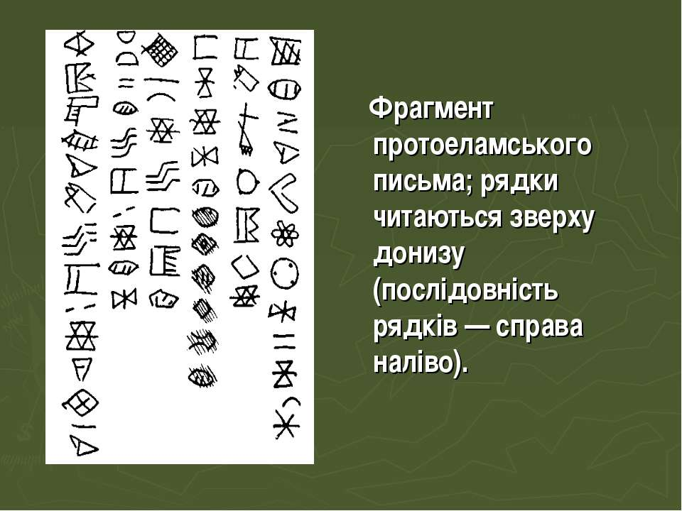 Фрагмент протоеламського письма; рядки читаються зверху донизу (послідовність...