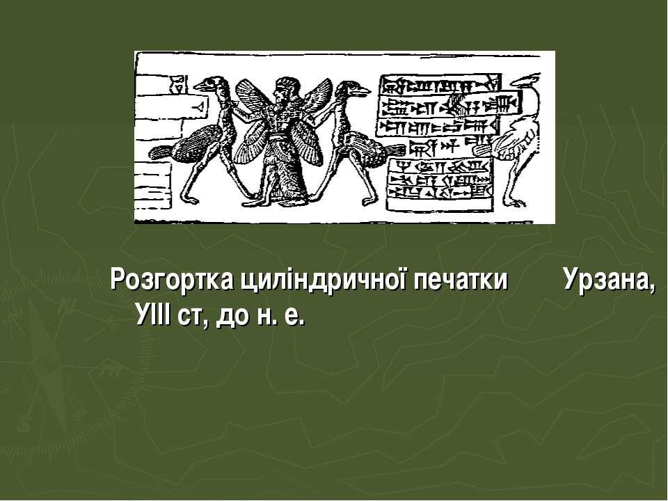 Розгортка циліндричної печатки Урзана, УIII ст, до н. е.