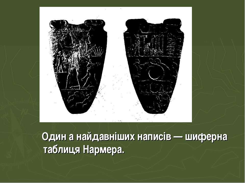 Один а найдавніших написів — шиферна таблиця Нармера.