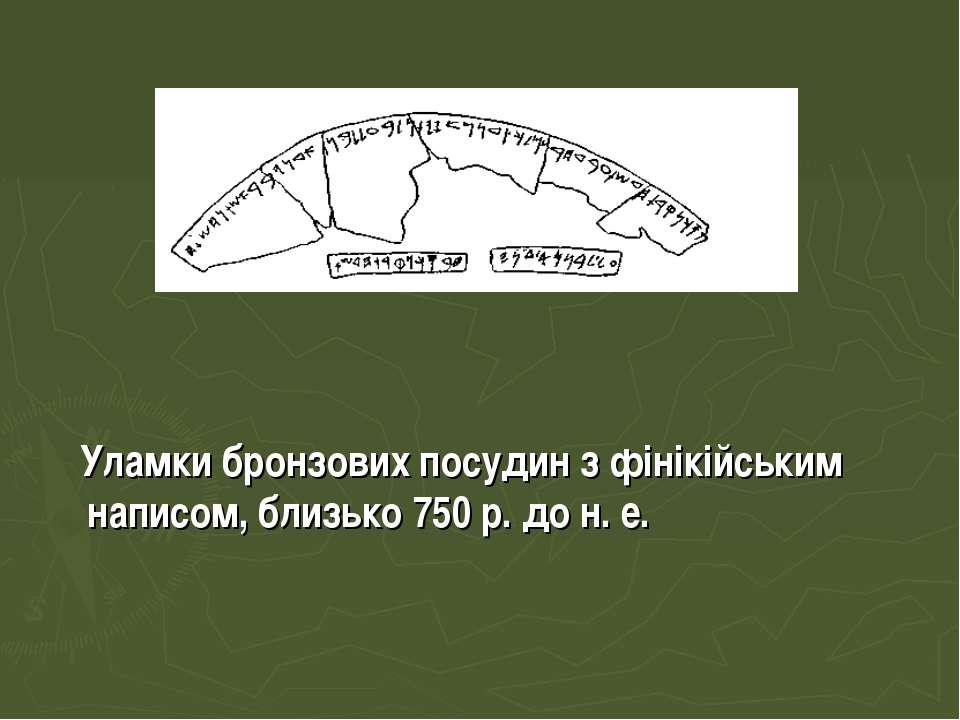 Уламки бронзових посудин з фінікійським написом, близько 750 р. до н. е.