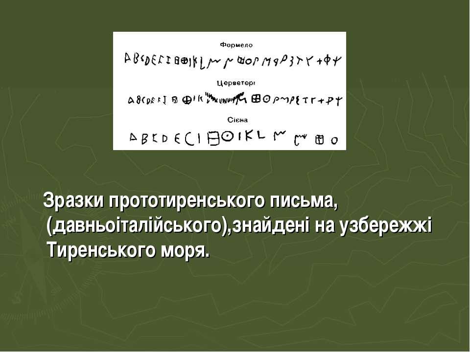 Зразки прототиренського письма, (давньоіталійського),знайденi на узбережжі Ти...