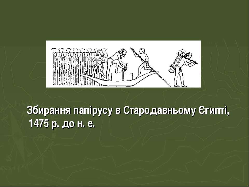 Збирання папірусу в Стародавньому Єгипті, 1475 р. до н. е.