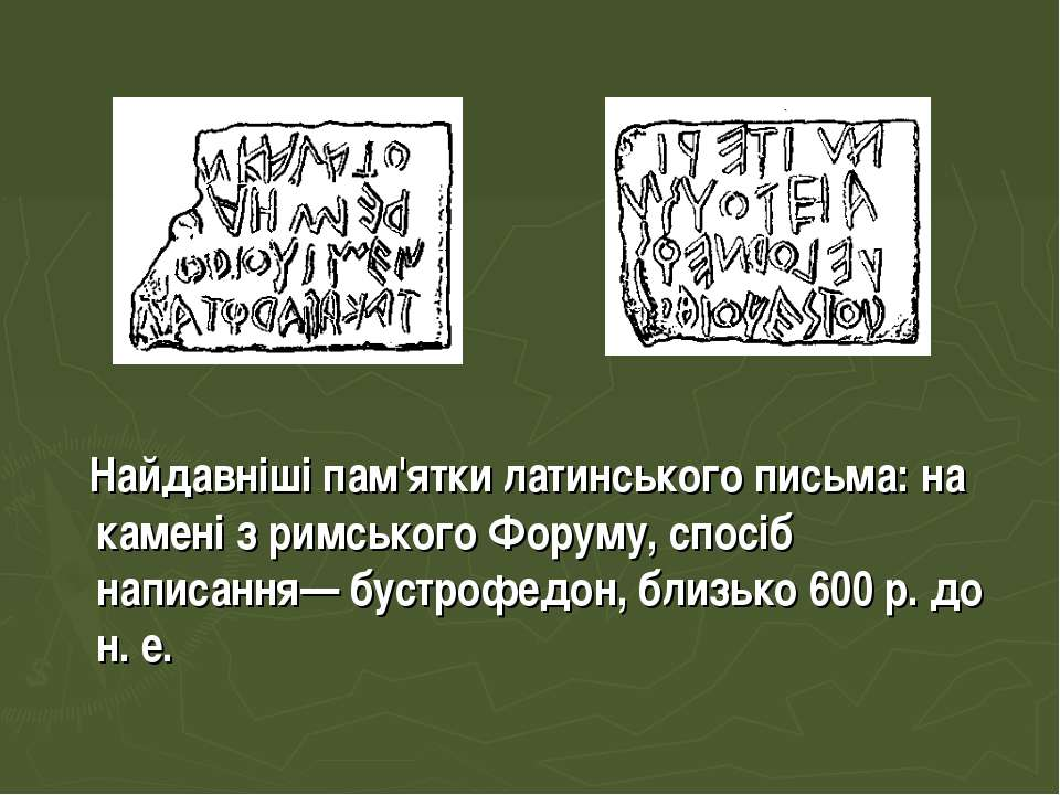 Найдавніші пам'ятки латинського письма: на камені з римського Форуму, спосіб ...