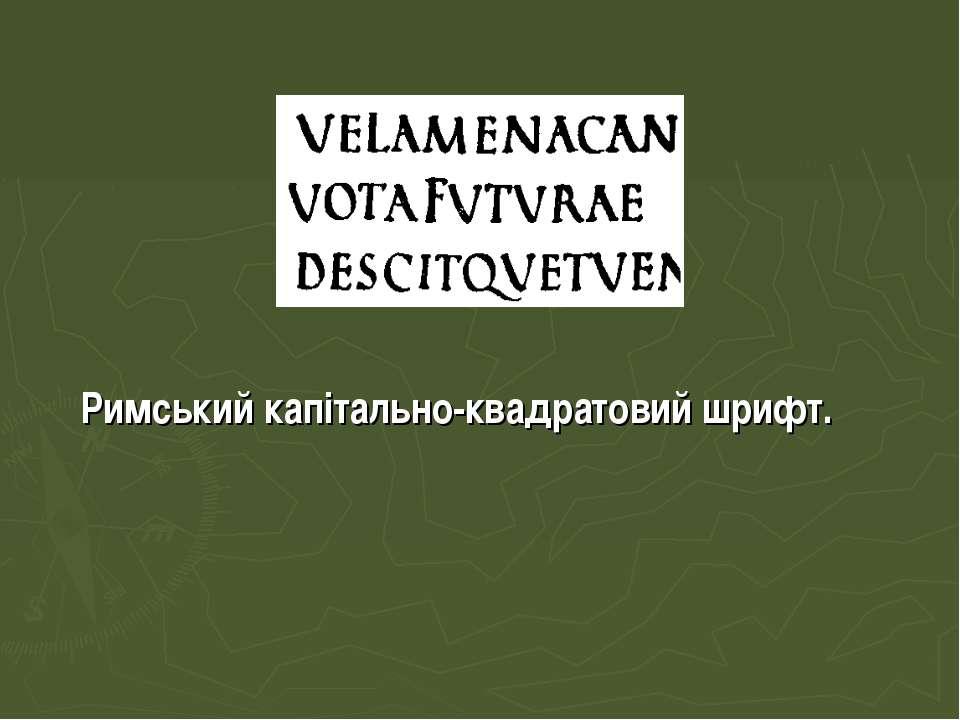 Римський капітально-квадратовий шрифт.