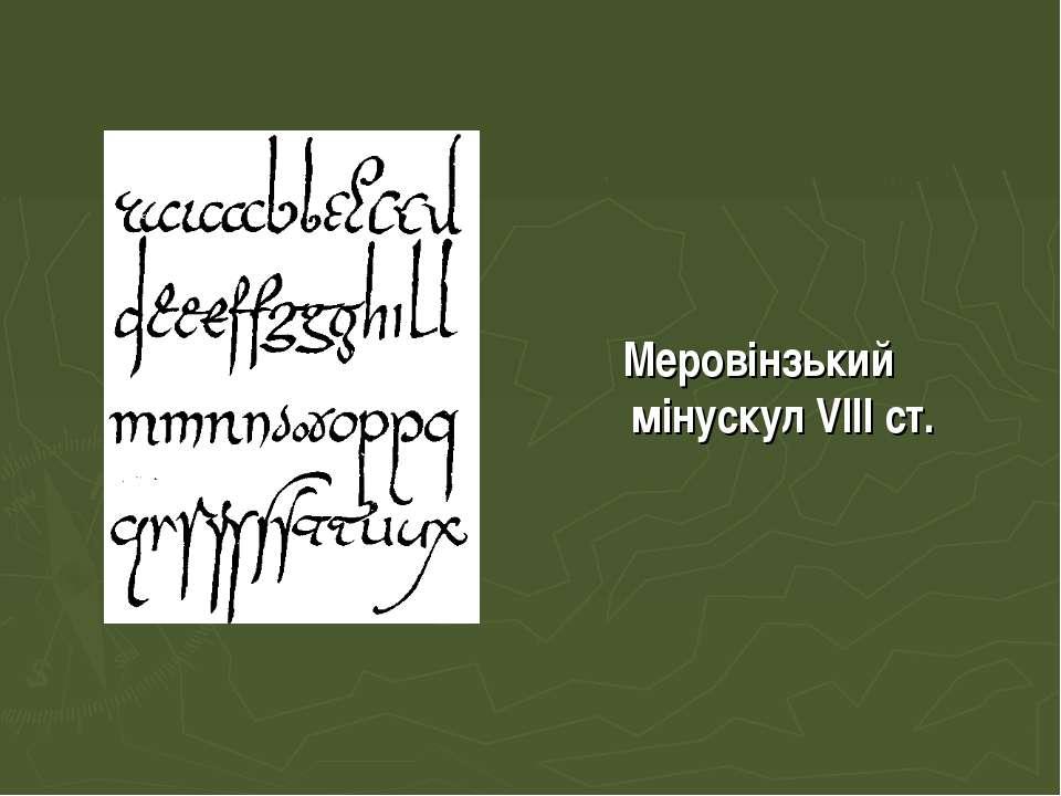 Меровінзький мінускул VIII ст.