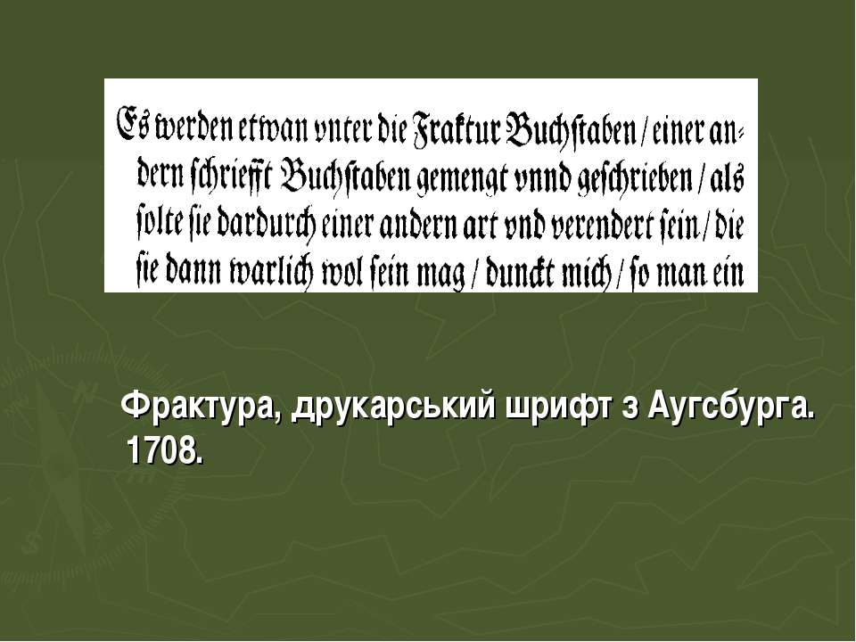 Фрактура, друкарський шрифт з Аугсбурга. 1708.
