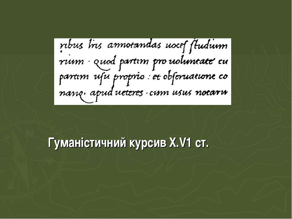 Гуманістичний курсив X.V1 ст.